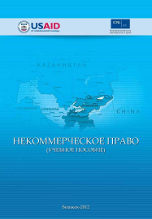 CSO Law textbook_rus