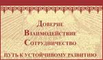 brochure_trust-coop-collab_sustain_2006_ru