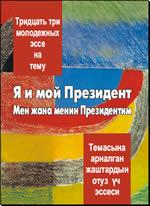 publication_ipresident