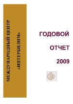 Интербилим - report_interbilim_2009_ru