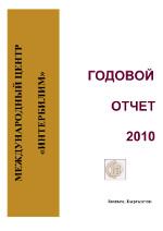 Интербилим - report_interbilim_2010_ru