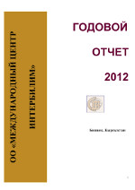 Интербилим - report_interbilim_2012_ru