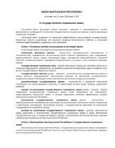 Zakon_O_gosudarstvennom_socialnom_zakaze