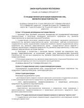 Zakon_O_gosudarstvennoy_registracii_yuridicheskih_lic_filialov_(predstavitelstv)