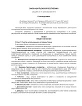 Zakon_O_kooperativah
